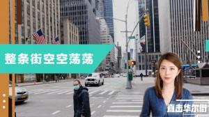 曼哈顿中城办公区复苏难 商铺空置率高达30%