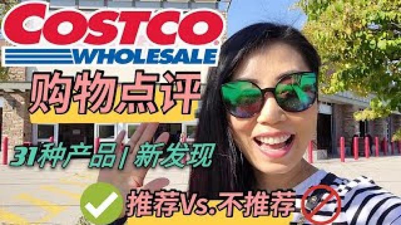 【Jenny的时尚健康生活】31种COSTCO产品购物点评 推荐VS不推荐