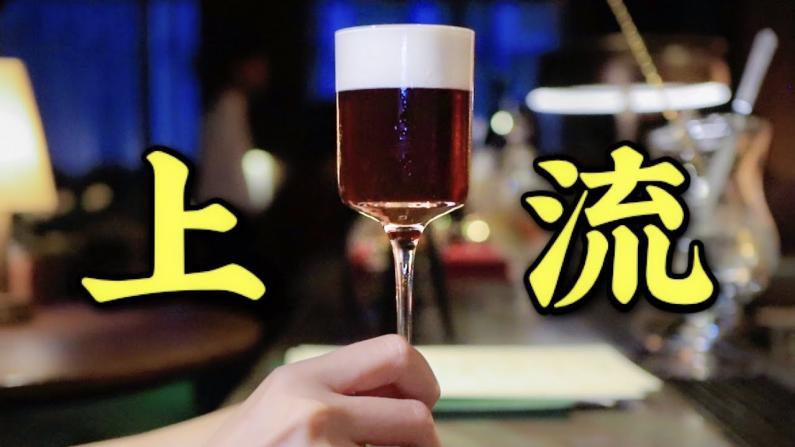 """【索菲亚一斤半】RMB158一杯酒?广州最""""高级""""酒吧究竟怎么样?"""
