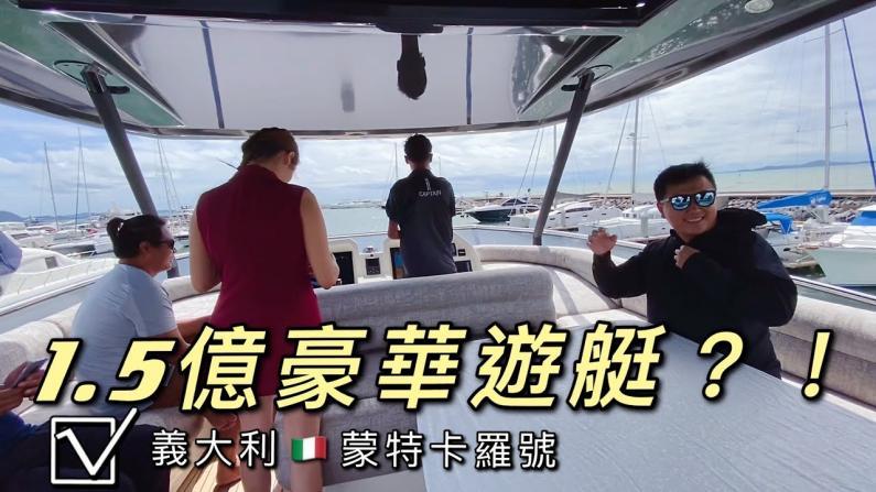 【MrYuen使徒悟誌】在泰国富人的生活是怎样?开箱四居室豪华游艇