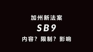 【安家美国·南加州】独栋房主注意!SB9法案是什么?有什么影响?