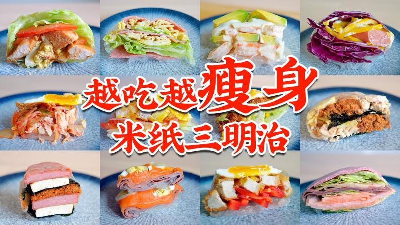 【佳萌小厨房】12个越南春卷皮吃法 越吃越瘦