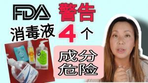 【营养师说】消毒洗手液的4种成分对人有害!不该用哪种洗手液?