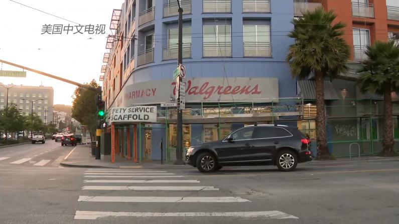 损失太大 旧金山永久关闭5家Walgreens 居民:常有人偷日用品