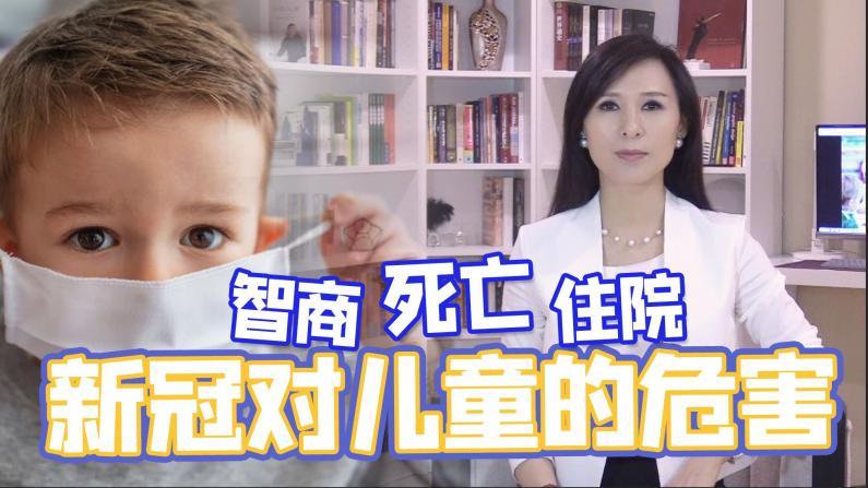 【谭天说地】新冠疫情对儿童的危害 疫情令智商下降?