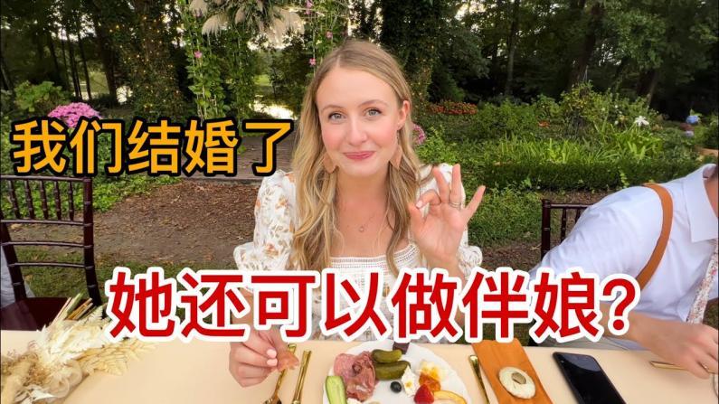 【田纳西Jay和Ari】婚礼不随份子,美国婚礼和中国婚礼哪里不一样?