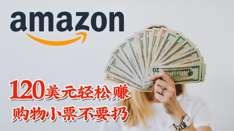 """【佳萌小厨房】亚马逊每年""""白送""""120美元,薅羊毛诀窍两分钟学会"""