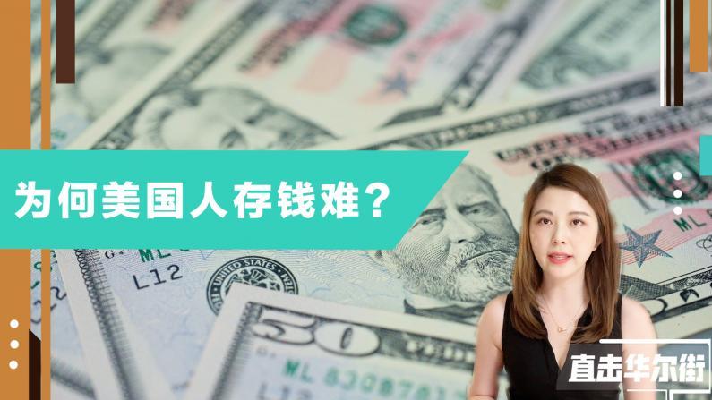 高储蓄率已成历史?调查显示1/5美国人花光存款