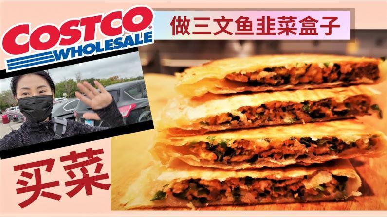 【Jenny的时尚健康生活】Costco买菜做三文鱼韭菜盒子