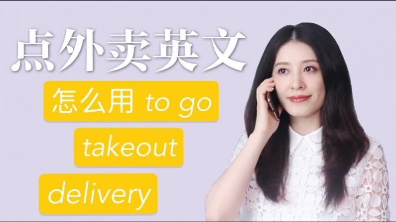 【英语这样用】用英语电话点外卖,只需掌握这些词!