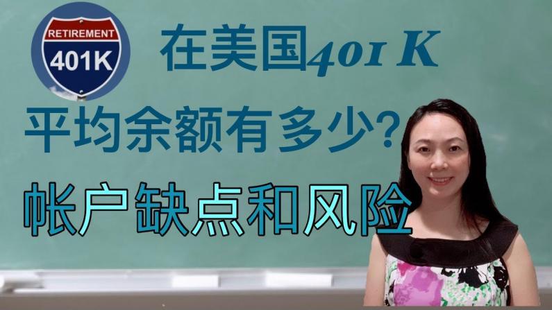 【Sherry细说投资理财】401K存钱太多一定好吗?细说401K帐户的缺点和风险