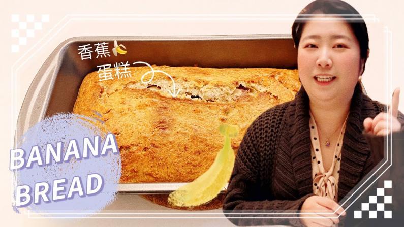 【七十五公斤级】香甜软糯的香蕉蛋糕
