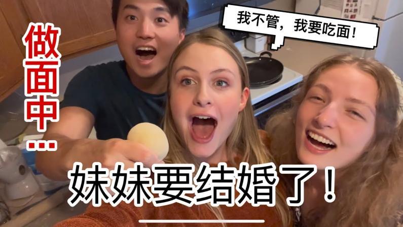 【田纳西Jay和Ari】中国女婿做手工面给美国家人吃,老丈人不相信会成功!