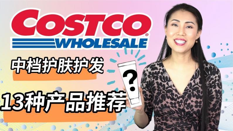 【Jenny的时尚健康生活】COSTCO护肤护发 13种中档产品强烈推荐