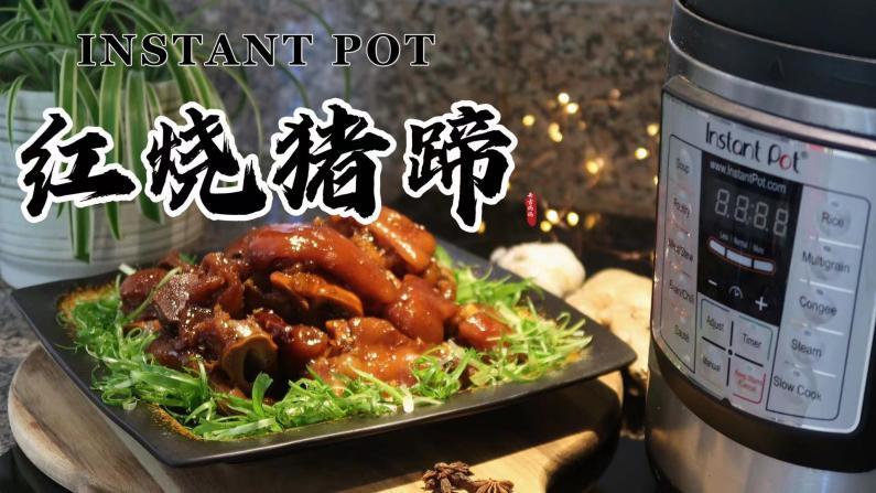 【一家四口的餐桌】营养快手美食:无水版红烧猪蹄