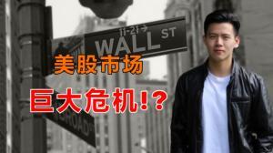 【Curtis看美股】市场存在巨大危机吗?2021股市何去何从?