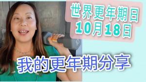 【营养师说】世界更年期关怀日 50岁营养师分享经历