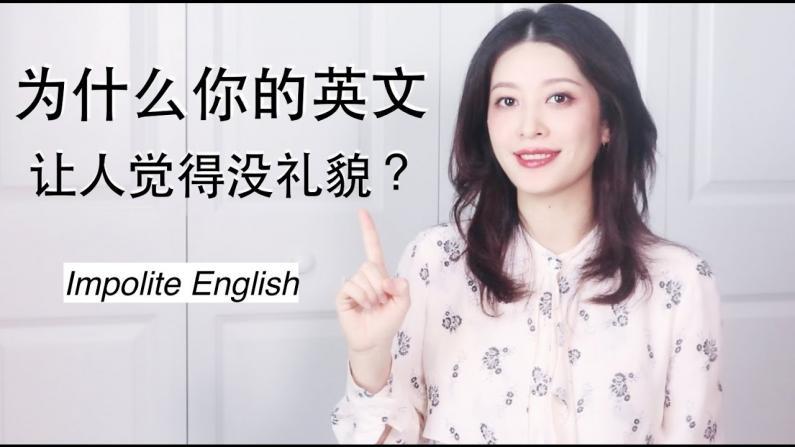 【英语这样用】为什么你的英文让人觉得没礼貌?