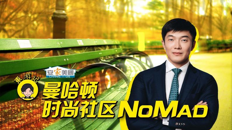 东游记:曼哈顿时尚社区NoMad