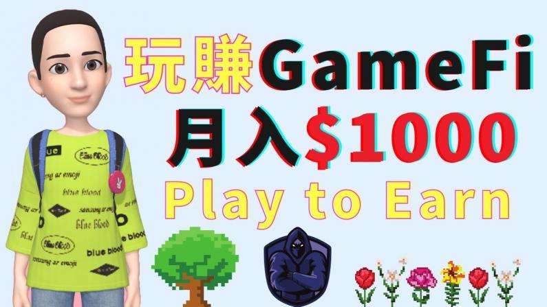 【如远行者】玩游戏也能月入$1000?初始资金要多少?