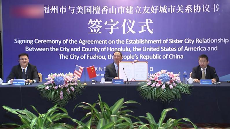 中国福州市与美国檀香山市建立友城关系