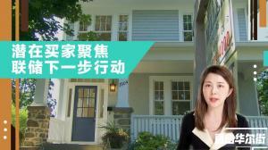 受房贷利率刺激 全美成屋销量涨幅创八个月新高
