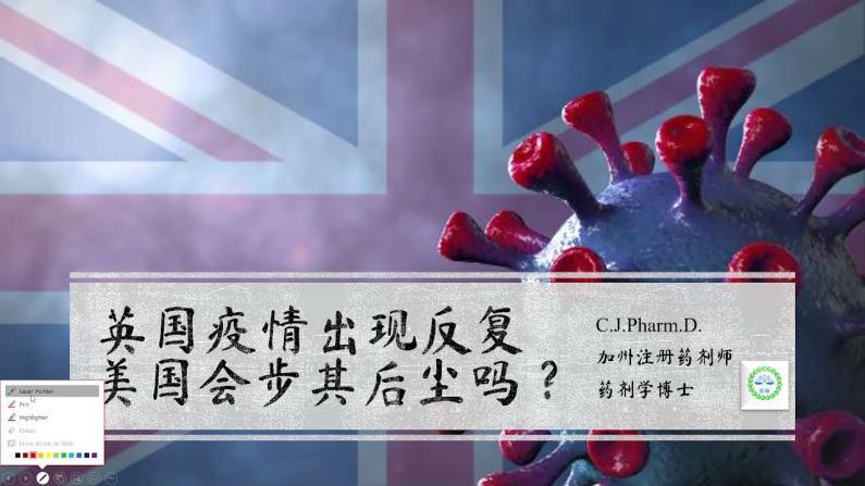 【医痴的木头屋】英国疫情出现反复,美国是不是也危险了?