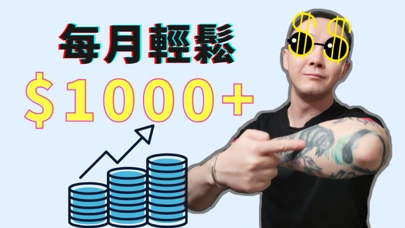 """【如远行者】轻松网赚月入$1000+?深度分析网传四种""""被动收入""""?"""