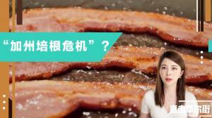 加州养猪新规即将生效 或将推升全美猪肉价格