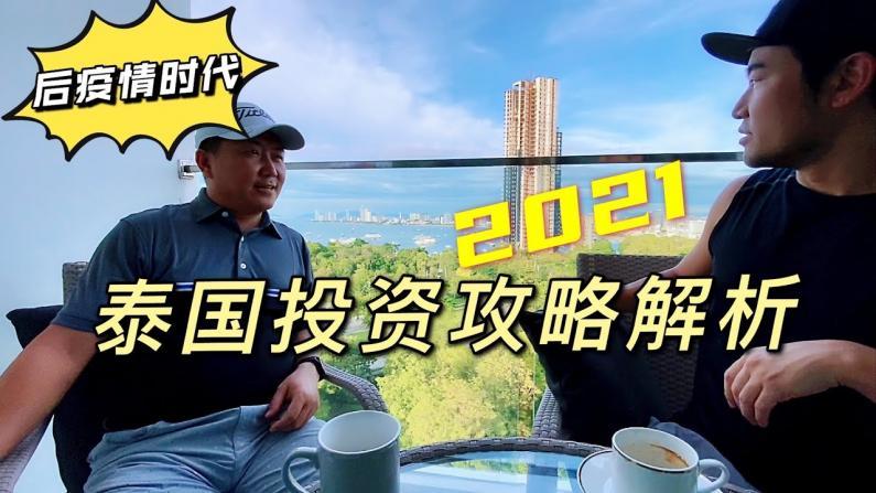 【MrYuen使徒悟誌】后疫情时代之2021泰国投资攻略解析!