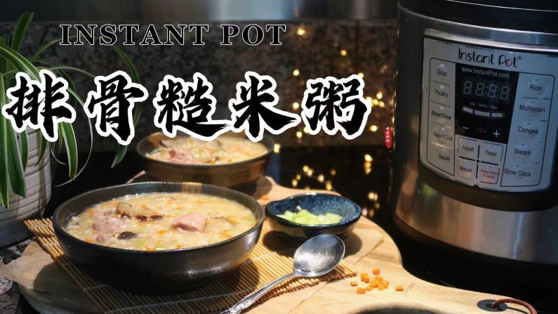 【一家四口的餐桌】多吃粗粮身体好:排骨糙米粥