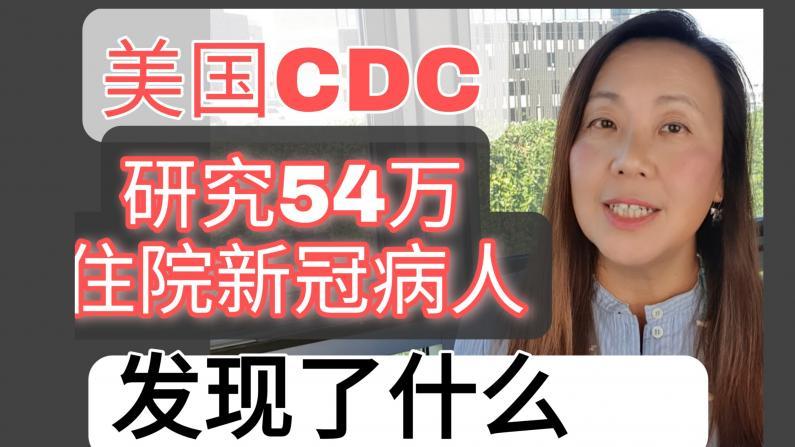 【营养师说】CDC研究了54万新冠重症患者后 发现了什么?