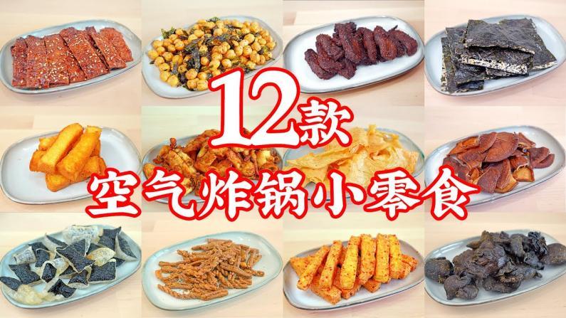 【佳萌小厨房】12款低脂健康的空气炸锅小零食