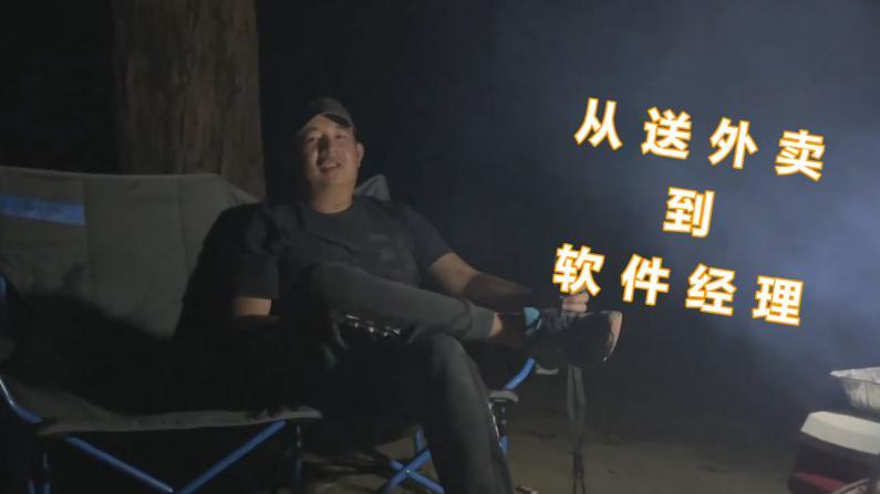 【硅谷生活】移民故事:从找不到工作到索尼软件经理 他经历了什么?