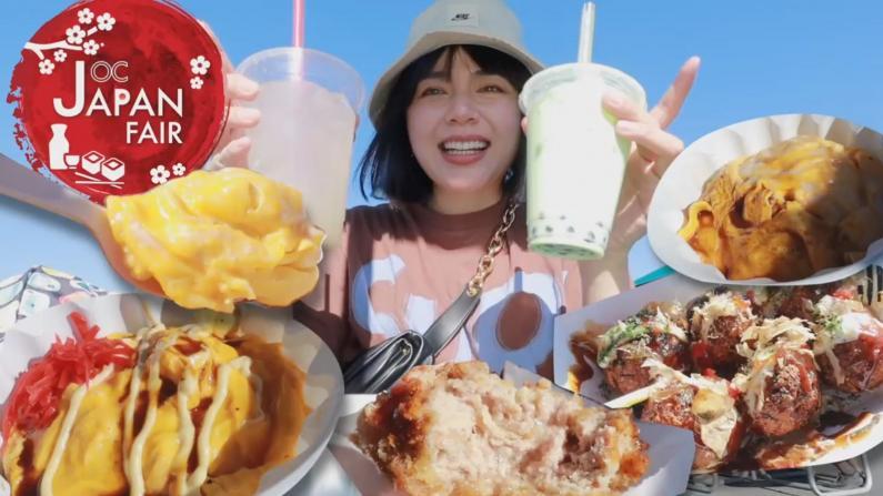 【沛莉一家】8万人排队的日本美食展 好吃吗?