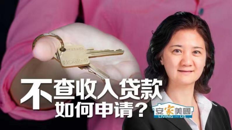 如何申请不查收入贷款