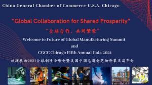 """第5届CGCC年会暨""""未来全球制造峰会""""落幕 中美货物贸易增长35.4%"""