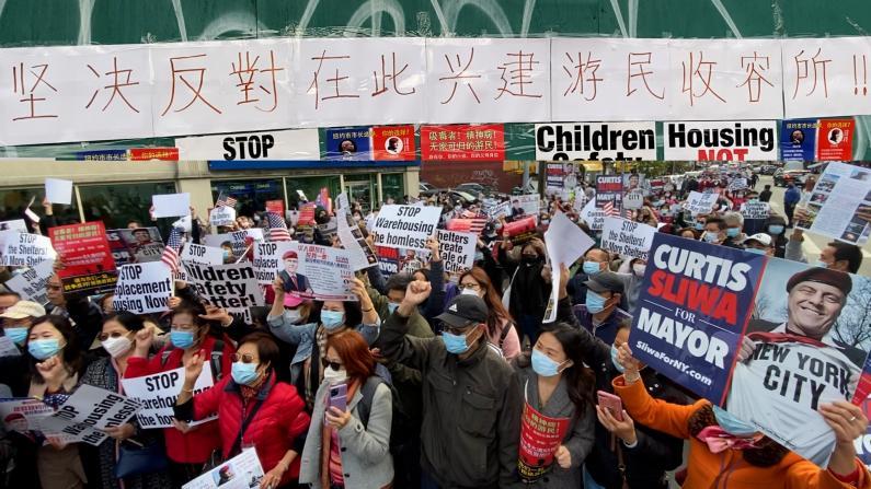 华人区中心建游民所 纽约上千人集会抗议市府计划